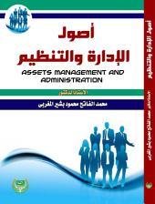 أصول الإدارة والتنظيم