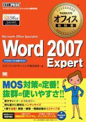 マイクロソフトオフィス教科書 Word 2007 Expert(Microsoft Office Specialist)
