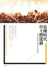 危機時代與主體建構: 新世紀以來中國大眾文化研究