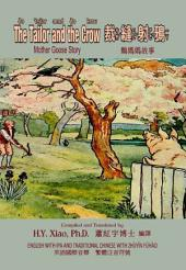 07 - The Tailor and the Crow (Traditional Chinese Zhuyin Fuhao with IPA): 裁縫射鴉(繁體注音符號加音標)