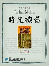 The Time Machine (時光機器)