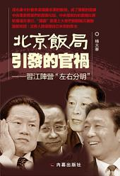 《北京飯局引發的官禍》
