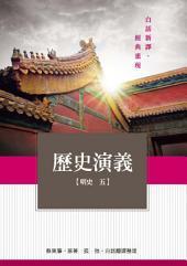 歷史演義: 明史5