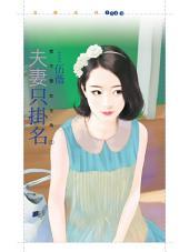 夫妻只掛名【我不是女主角之一】: 狗屋花蝶1548