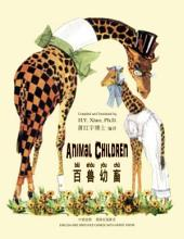 05 - Animal Children (Simplified Chinese Hanyu Pinyin): 百兽幼畜(简体汉语拼音)