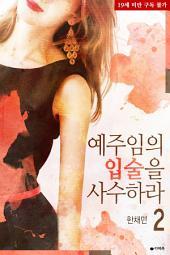 예주임의 입술을 사수하라 2 (완결)