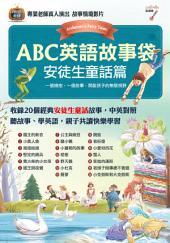 ABC英語故事袋 安徒生童話篇 [無音檔]: 20篇中/英對照的安徒生經典童話,聽故事、學英語,促進良好親子關係