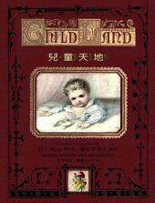 02 - Child Land (Traditional Chinese Zhuyin Fuhao): 兒童天地(繁體注音符號)