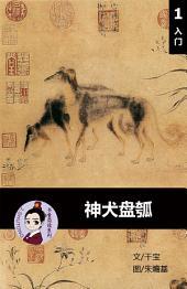 神犬盘瓠-汉语阅读理解 Level 1 , 有声朗读本: 汉英双语