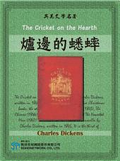 The Cricket on the Hearth (爐邊的蟋蟀)