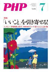 月刊誌PHP 2015年7月号