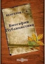 Биографии. Публицистика