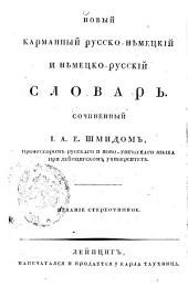Neues russisch-deutsches und deutsch-russisches Taschenwörterbuch: Novyj karmannyj russko-nemeckij i nemecko-russkij slovar'