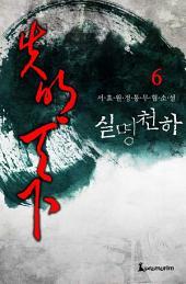실명천하 6권 완결