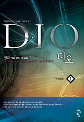 디오(D.I.O) 1