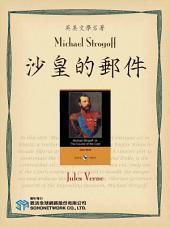 Michael Strogoff (沙皇的郵件)