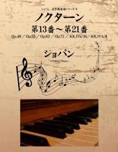 ショパン 名作曲楽譜シリーズ9 ノクターン第13番〜第21番 Op.48/Op.55/Op.62/Op.72/KK.IVa/16/KK.IVb/8