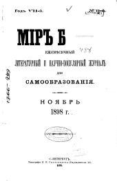 Литературно-научный сборник