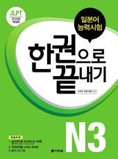 <2016년 개정판> JLPT(일본어 능력시험) 한권으로 끝내기 N3