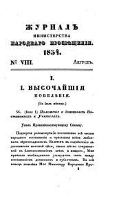 Žurnal Ministerstva Narodnago Prosveščenija: 1834,8