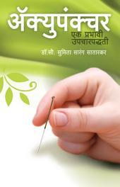 Acupuncture: Ek Prabhavi Upchaar Paddhati