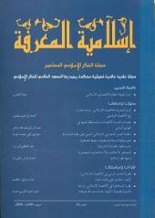 إسلامية المعرفة: مجلة الفكر الإسلامي المعاصر - العدد 62