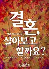 [세트] 결혼, 살아보고 할까요? (전2권/완결)