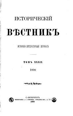 Istorichesk     vi   e   stnik PDF