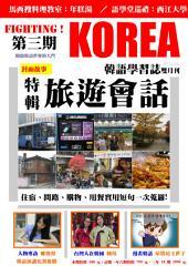 Fighting! KOREA 韓語學習誌第三期:旅遊會話特輯: 韓語學習系列34