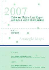 2007台灣數位生活消費需求戰略地圖--液晶電視篇