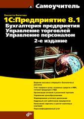 1C:Предприятие 8.1. Бухгалтерия предприятия. Управление торговлей. Управление персоналом. 2 изд.