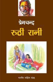 रूठी रानी (Hindi Sahitya): Ruthi Rani (Hindi Novel)