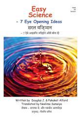 HINDI सरल विज्ञान – 7 ऐसे आइडिया जिन्होने आँखें खोल दीं Easy Science - 7 Eye Opening Ideas: English as a Second Language
