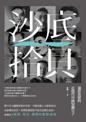 沙底拾貝: 還原真實的近現代中國知識分子