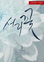 서리꽃 1 (개정판)