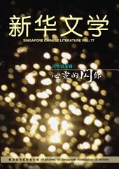 新华文学77-心灵的闪烁: 闪小说专辑