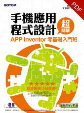 手機應用程式設計超簡單--APP Inventor零基礎入門班(電子書)