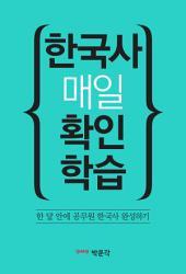 한국사 매일 확인학습: 한 달 안에 공무원 한국사 완성하기