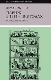 Париж в 1814–1848 годах: повседневная жизнь