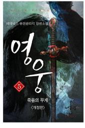 영웅 - 죽음의 무게 5