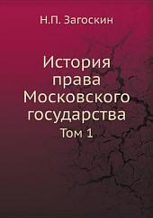 История права Московского государства