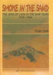 Smoke in the Sand: The Jews of Lvov in the War Years 1939-1944