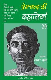 प्रेमचन्द की कहानियाँ - 20 (Hindi Sahitya): Premchand Ki Kahaniya - 20 (Hindi Stories)