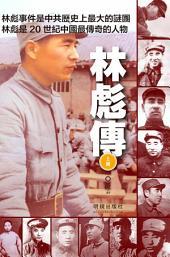 《林彪傳》(上)
