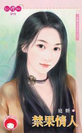 禁果情人~青梅竹馬系列之五: 禾馬文化紅櫻桃系列072