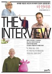 더 인터뷰THE INTERVIEW: 세계를 뒤흔든 30인의 리더에게 인생과 성공을 묻다