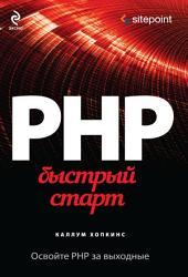 PHP. Быстрый старт
