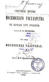 Смутное время Московскаго государства в началѣ XVI столѣтія: Том 3