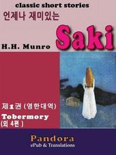 언제나 재미있는 사키 제1권 (영한대역): 단편 소설의 거장 사키의 작품 모음