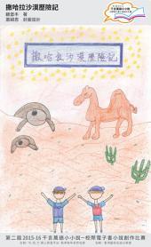 撒哈拉沙漠歷險記